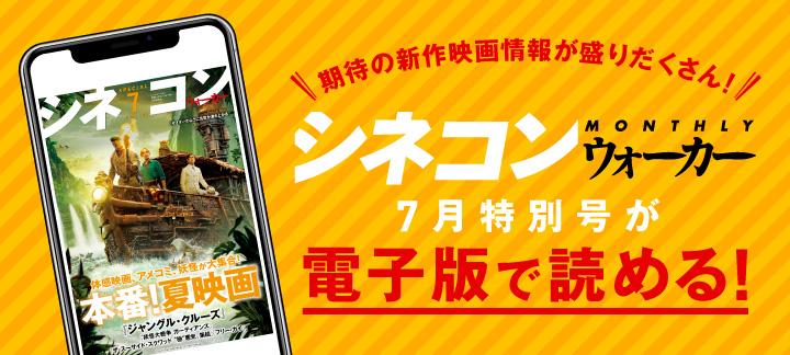 月刊シネコンウォーカーデジタル版を無料公開中!