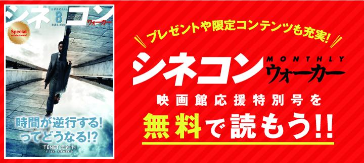 月刊シネコンウォーカー映画館応援特別号